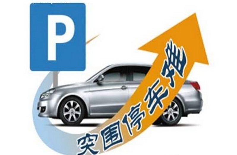 我国汽车市场逐渐从增量市场向存量市场过渡,庞大的保有量给城市停车
